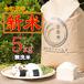 【R1年 無洗米】富山県産 金泉寺ファームズのコシヒカリ 5kg