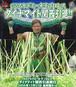 [Blu-ray]ダイナマイト関西引退興行
