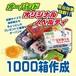 オーバンド(輪ゴム)オリジナルノベルティー 1000箱