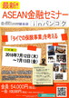 ASEAN金融セミナー&現地視察