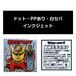 サンプル#008:ドット/PP/インクジェット/白セパ