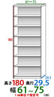 オーダー壁面収納幅61cmー75cm高さ180cm奥行き29.5cm