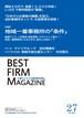 【バックナンバー】BESTFIRM Magazine27号(2015年7月発行)