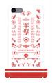 (iPhone 7/8)【羊祭】羊フェスタ公式スマホケース
