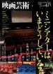 映画芸術 471号