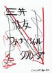 西山雪包『三井住友ファナンシャルグループ』