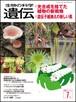 2016年7月号/特集1/特集ページ6論文/光合成を捨てた植物の新戦略〜分子メカニズムからの解明/