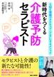 【書籍】新時代をつくる 介護予防セラピスト