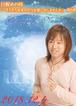 並木 良和 講演会DVD 「目醒めの時」第6弾 2018/12/04