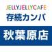 【秋葉原店】JELLY JELLY CAFE 存続カンパ(1ドリンクチケット付き)