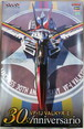 ハセガワ 1/48 VF-1J バルキリー マクロス30周年塗装機