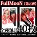 【チェキ・全種類計40枚】FullMooN【第五弾】