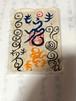 高次元意識に繋がる神代あびる縄文紋様字