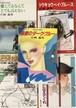 片岡義男◆コバルト文庫5冊セット◆2,800円