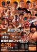 2019年4月28日(日) 新潟プロレス タッグトーナメント2019 東区プラザ大会 最前列スーパーシート