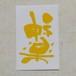 アイロンプリント神楽遊び文字:黄