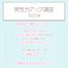 【会員様向け】10月21日(土)男性力アップ講座~好印象を与える話し方講座~