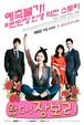韓国ドラマ【私はチャン・ボリ!】DVD版 全52話
