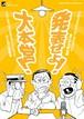 上演台本(製本版)27th『発表せよ!大本営!』