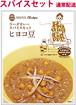 ひよこ豆カレー(スパイスセット)4人分 (RC106)