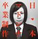 日本マドンナ「卒業制作」アナログ盤(10インチ レコード)