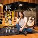 2nd EP「再起動音」