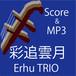 彩雲追月 二胡三重奏(Score PDF & MP3)