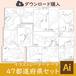 【ダウンロード】47都道府県セット(AIファイル)