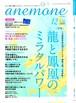 アネモネ2017年12月号(11/9発売) - 吉岡学の龍の特集掲載 -(送料込み)