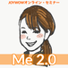 Me2.0リピーター向けオンラインセミナー(ロック本なし)
