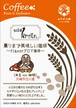 米豆ドリップコーヒー