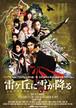 再販!【DVD】「雷ケ丘に雪が降る」2012年版 公演DVD