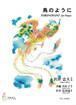 S3001 鳥のように(ピアノソロ/沢井忠夫/楽譜)
