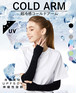 【予約販売6/25入荷】超冷感「COLD ARM UV+/コールドアーム」 日焼け対策&ひんやり