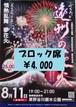 芝生ブロック席 2017年袋井遠州の花火 チケット