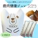 美味しいおやつサプリメント おやつで健康 愛犬&愛猫の鹿肉健康ジュレ 酵素配合 健康補助食品 10包入り ワンちゃんパッケージ(送料込み)