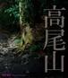 MT02 高尾山 (署名入り)