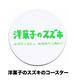 洋菓子のスズキのコースター(3枚組)