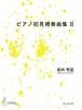 K1102 ピアノ初見視奏曲集2(ピアノテキスト/葛西聖憲/テキストブック)