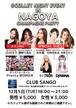 【女性用前売り券】12月5日(火)名古屋  #COLLET NIGHT 参加チケット