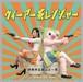 世莉奈&狭山ぶ〜茶、New single 『ウィーアー茶レンジャー』
