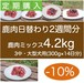 【定期便】鹿肉日替わり2週間分4.2kg赤身7個ミンチ7個