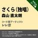 さくら(独唱)  森山 直太朗 ウクレレコード譜 レレ彦 U20200018-A0052