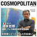 オーディオマガジン『コスモポリタン』 Vol.13 清水哲郎さん