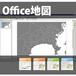 神奈川県のoffice地図データ