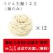 【御社・ご自宅へ無料配達(※当サービスは10月で終了)】うどん生麺12玉 (麺のみ) 価格:Rs.1200-(VAT5.5%込)
