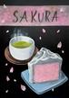 【ビーラボ黒板アート塾】マーカーで描く桜シフォンケーキとお茶