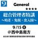【9】総合管理者特講~時差・免税・出入国法令~