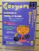 月刊クーヨン2000年11月号 新品