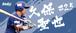【2018選手タオル】#25 久保聖也